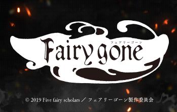 Fairy gone フェアリーゴーンの画像 p1_30