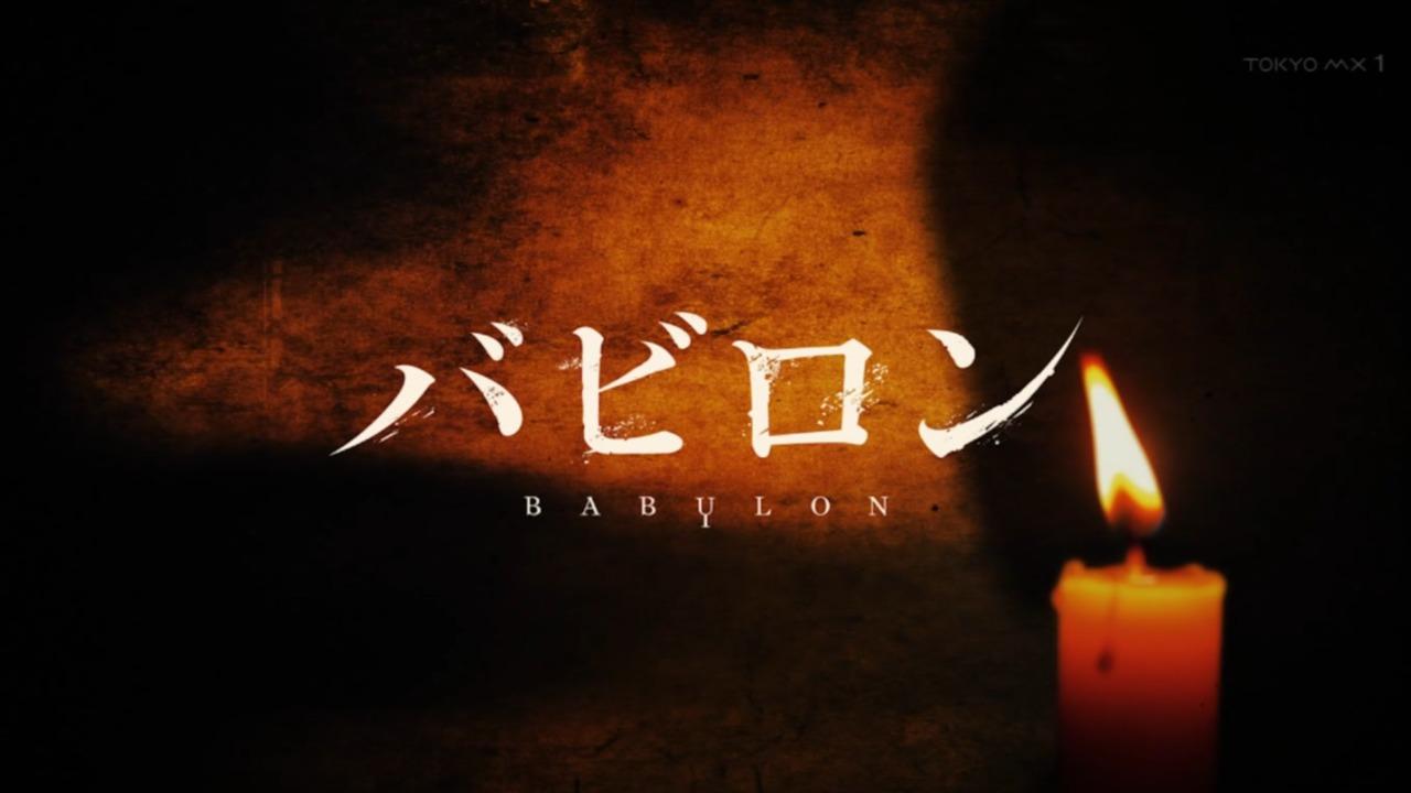 バビロン 考察